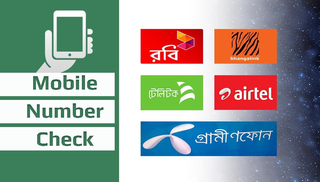mobile number check