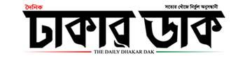 Dhakar Dak